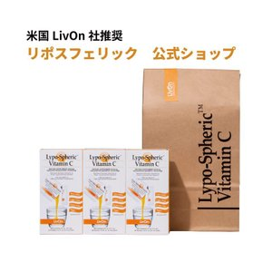 【数量限定ショットグラス付き】リポスフェリック ビタミンC 3箱 LivOn社推奨・公式通販 リポソ...