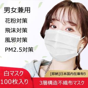 マスク 100枚入り マスク 在庫あり マスク ゴム 入荷 国内在庫あり 3層構造 白マスク PM2...