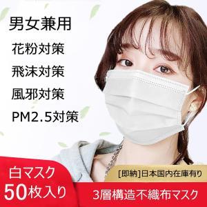 マスク 在庫あり マスク 50枚 マスク ゴム 入荷 国内在庫あり 3層構造 白マスク PM2.5 ...