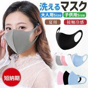 マスク 夏用 在庫あり 大人用 子供用 10枚セット 洗える マスク 3D 立体 男女兼用  花粉 ...