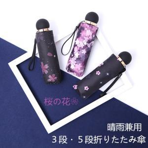 【商品コード】:LKS021 【商品名】:折り畳み傘 日傘 雨傘 【生地】:ポリエステル 【中棒】:...