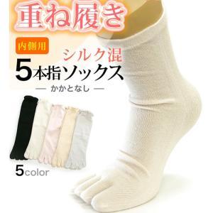 冷え取り靴下シルク混5本指ソックス 重ね履き靴下内側用|lizelize