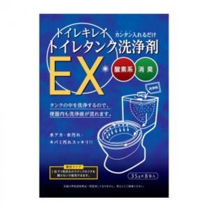 木村石鹸工業 トイレキレイ トイレタンク洗浄剤 35g×8包入  35g×8袋 メール便送料無料  代引不可 lizelize
