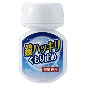 木村石鹸工業 鏡ハッキリくもり止め 鏡 曇り止め 風呂 浴室 lizelize