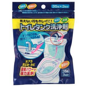 木村石鹸工業 トイレタンク洗浄剤 35g×3包 メール便送料無料  lizelize