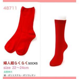 メール便送料無料  婦人超らくらく赤い靴下 赤いソックス 赤の不思議パワーで幸運を 安心の日本製 lizelize