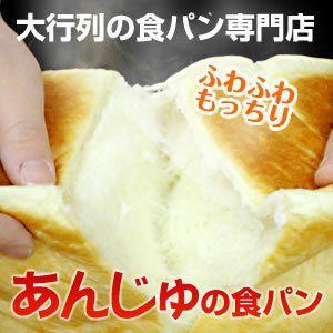 あんじゅの食パン(1,5斤)×2個*大好評につき只今のご注文は2/22以降の発送予定です。*代引不可・同梱不可