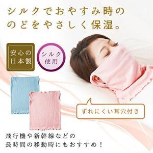 メール便送料無料 セルヴァン やさしいシルク混おやすみマスク 肌面シルクでやさしく保湿  代引不可|lizelize