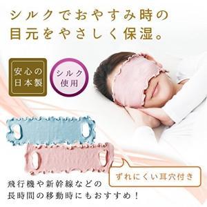 メール便送料無料 セルヴァン やさしいシルク混おやすみアイマスク 肌面シルクでやさしく保湿 代引不可|lizelize