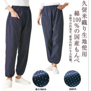 セルヴァン 久留米織もんぺ 綿100% 日本製|lizelize