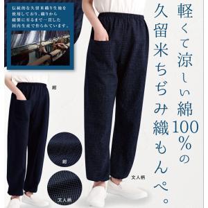 セルヴァン 久留米ちぢみ織もんぺ 綿100% 日本製|lizelize