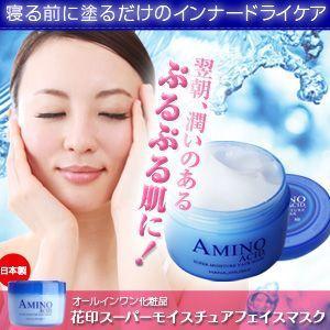 超お得2個セット 花印 オールインワン フェイスマスク 保湿 補水 AMINO ACID×2個セット 1個で75回分の大容量|lizelize
