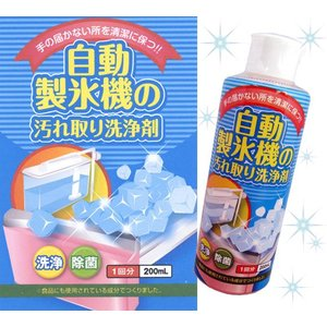 木村石鹸工業 自動製氷機の汚れ取り洗浄剤 lizelize