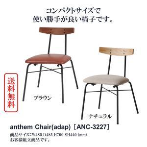 anthem 椅子 デスクチェア ダイニングチェア パソコンチェア ANC-3227 リモートワーク おしゃれ コンパクト シンプル カフェ 新生活 lizumointl