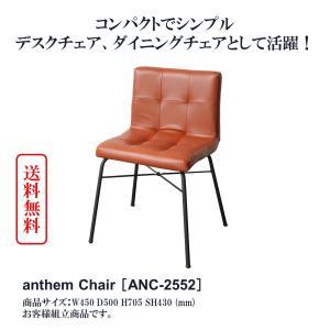 anthem 椅子 デスクチェア ダイニングチェア パソコンチェア ANC-2552 リモートワーク おしゃれ コンパクト シンプル カフェ 新生活 lizumointl
