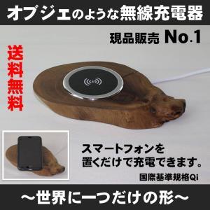 無線充電器 iPhone ワイヤレス充電器 Qi対応 アカシア材No.1 木製 日本製 国産 携帯充電器 オブジェ おしゃれ 現品販売|lizumointl