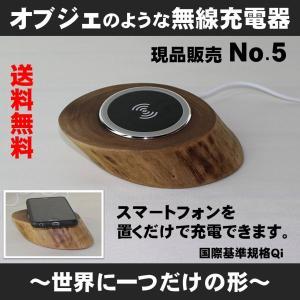 無線充電器 iPhone ワイヤレス充電器 Qi対応 アカシア材No.5 木製 日本製 国産 携帯充電器 オブジェ おしゃれ 現品販売|lizumointl