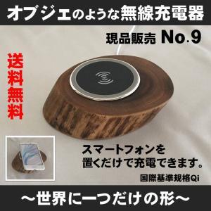 無線充電器 iPhone ワイヤレス充電器 Qi対応 アカシア材No.9 木製 日本製 国産 携帯充電器 オブジェ おしゃれ 現品販売|lizumointl