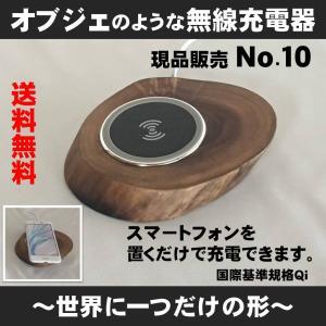 無線充電器 iPhone ワイヤレス充電器 Qi対応 アカシア材No.10 木製 日本製 国産 携帯充電器 オブジェ おしゃれ 現品販売|lizumointl