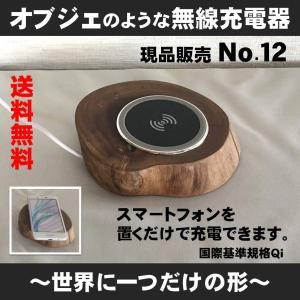 無線充電器 iPhone ワイヤレス充電器 Qi対応 アカシア材No.12 木製 日本製 国産 携帯充電器 オブジェ おしゃれ 現品販売|lizumointl