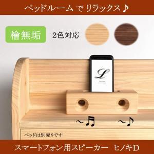スマホスピーカー 木製 ヒノキ 桧 ダブル 置くだけ スマホスタンド 卓上 おしゃれ 高級 プレゼント 2カラー 国産 日本製|lizumointl