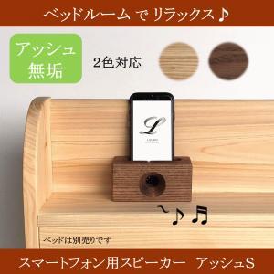 スマホスピーカー 木製 ホワイトアッシュ シングル 置くだけ スマホスタンド 卓上 おしゃれ 高級 プレゼント 2カラー 国産 日本製|lizumointl