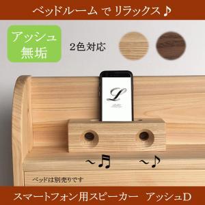 スマホスピーカー 木製 ホワイトアッシュ ダブル 置くだけ スマホスタンド 卓上 おしゃれ 高級 プレゼント 2カラー 国産 日本製|lizumointl