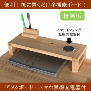 無線充電器 iPhone 置くだけ ワイヤレスチャージャー Qi チー 机上ラック リモートワーク テレワーク 収納棚 本棚 木製 ヒノキ 桧 便利 日本製 lizumointl