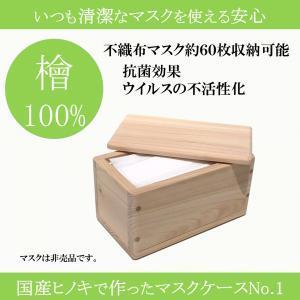 マスクケース 抗菌 箱型 木製 No1 不織布マスク 約60枚収納 ヒノキ 桧 檜 カビ ダニ ウイルス 繁殖抑制 衛生管理 清潔 安心 安全 日本製|lizumointl
