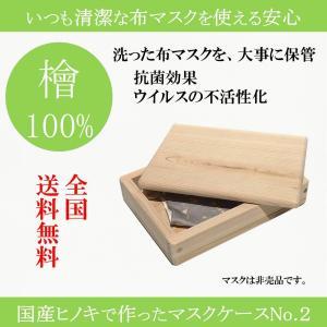 マスクケース 抗菌 箱型 木製 No2 布マスク 洗い替え保管 ヒノキ 桧 檜 カビ ダニ ウイルス 繁殖抑制 衛生管理 清潔 安心 安全 日本製|lizumointl