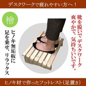 フットレスト 木製 No.1 足置き オフィス デスクワーク 気持ち良い ストレス軽減 ヒノキ 桧 檜 リモートワーク テレワーク 日本製|lizumointl
