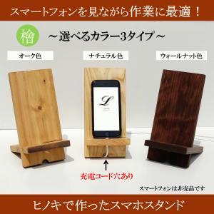 スマホスタンド おしゃれ 木製 ヒノキ 檜 桧 充電コード穴あり 選べる3カラー 組立式 安定感 キッチン 料理 お菓子作り テレワーク リモートワーク 日本製|lizumointl