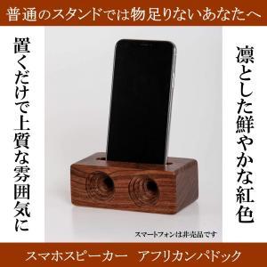 スマホスピーカー 木製 置くだけ スマホスタンド 卓上 おしゃれ 高級 プレゼント 国産 日本製 アフリカ カリン|lizumointl