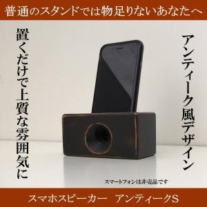 スマホスピーカー アンティーク風 シングル 木製 置くだけ スマホスタンド 卓上 おしゃれ レトロ 高級 プレゼントに最適|lizumointl