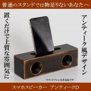 スマホスピーカー アンティーク風 ダブル 木製 置くだけ スマホスタンド 卓上 おしゃれ レトロ 高級 プレゼントに最適|lizumointl