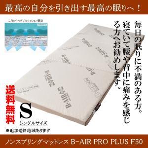 高反発マットレス B−AIR+F50 シングル 腰痛 三つ折り しっかりタイプ 洗える敷き布団 ブレスエアー ユーロフォーム 安眠 体圧分散 寝姿勢|lizumointl