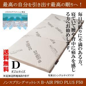 高反発マットレス B−AIR+F50 ダブル 腰痛 三つ折り しっかりタイプ 洗える敷き布団 ブレスエアー ユーロフォーム 安眠 体圧分散 寝姿勢|lizumointl