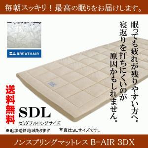 高反発マットレス B−AIR3DX セミダブル 腰痛 ロングサイズ 洗える敷き布団 ダクロンアクア ブレスエアー ユーロフォーム 安眠 体圧分散|lizumointl