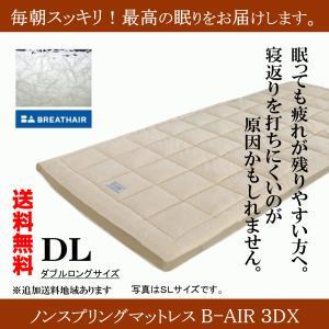 高反発マットレス B−AIR3DX ダブル 腰痛 ロングサイズ 洗える敷き布団 ダクロンアクア ブレスエアー ユーロフォーム 安眠 体圧分散 寝姿勢|lizumointl