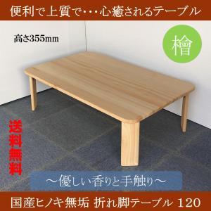 リビングテーブル 巾120 折りたたみ 天然木 ヒノキ 無垢 桧 檜 折れ脚テーブル 座卓 和風 日本製 自然塗料 新生活 リモートワーク テレワーク|lizumointl