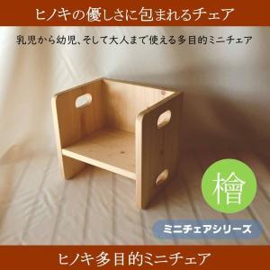 ヒノキで作った子供椅子 ミニチェア かわいい 安心 安全 頑丈 乳児から幼児 成長にあわせて使える 大人も使える 日本産ヒノキ 桧 檜 自然塗料|lizumointl