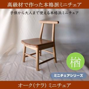 オーク材で作った子供椅子 ミニチェア かわいい 安心 安全 頑丈 子供から大人まで使える本格派ミニチェア 高級家具用材 プレゼントにも最適|lizumointl