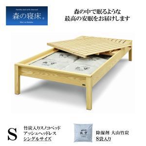 スノコベッド ふとん用 すのこベッド シングル 森の寝床 炭入健康ベッドフレーム アッシュ ヘッドレス 日本製 除湿 脱臭 送料開梱設置無料|lizumointl