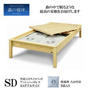 スノコベッド ふとん用 すのこベッド セミダブル 森の寝床 炭入健康ベッドフレーム アッシュ ヘッドレス 日本製 除湿 脱臭 送料開梱設置無料|lizumointl