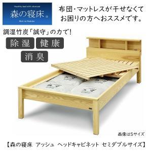 スノコベッド ふとん用 すのこベッド セミダブル 森の寝床 炭入健康ベッドフレーム アッシュ ヘッド...