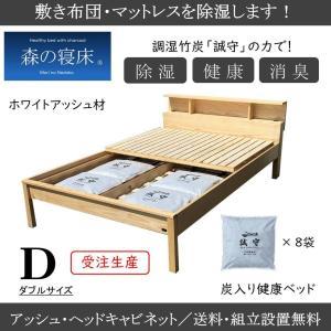 スノコベッド ふとん用 すのこベッド ダブル 森の寝床 炭入健康ベッドフレーム アッシュ ヘッドキャビネット Wアッシュ材 日本製 除湿 消臭 送料開梱設置無料|lizumointl