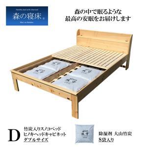 スノコベッド ふとん用 すのこベッド ダブル 森の寝床 炭入健康ベッドフレーム ヒノキ ヘッドキャビ...