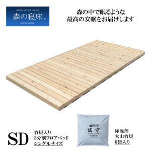 スノコベッド ふとん用 すのこベッド セミダブル 森の寝床 竹炭入り3分割フロアベッド 日本製 湿気対策 炭 除湿 脱臭 健康 片付け簡単 送料無料|lizumointl