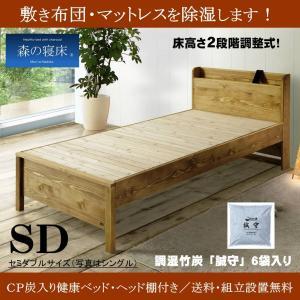 スノコベッド ふとん用 すのこベッド セミダブル 森の寝床 炭入健康ベッドフレーム CPヘッド棚付き...