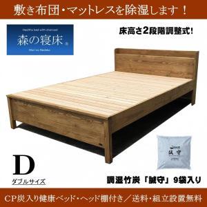 スノコベッド ふとん用 すのこベッド ダブル 森の寝床 炭入健康ベッドフレーム CPヘッド棚付き 日...